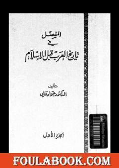 المفصل في تاريخ العرب قبل الإسلام - الجزء الأول