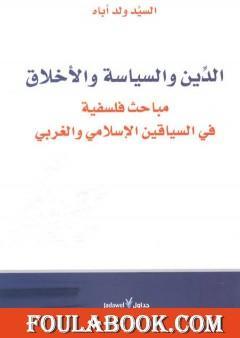 الدين والسياسة والأخلاق مباحث فلسفية في السياقين الإسلامي والغربي