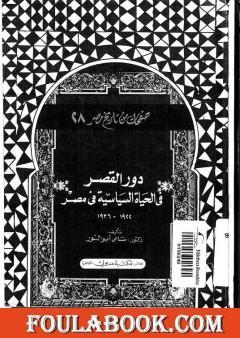 دور القصر في الحياة السياسية في مصر 1922 - 1936