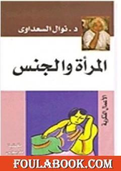 المرأة والجنس