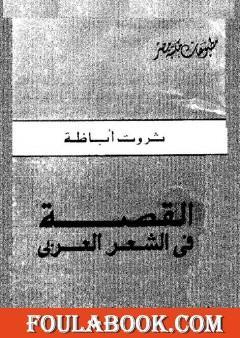 القصة فى الشعر العربى
