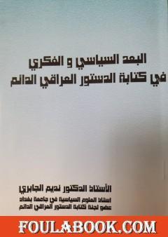 البعد السياسي والفكري في كتابة الدستور العراقي الدائم