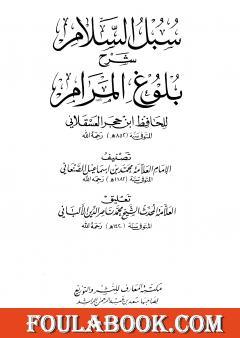 سبل السلام شرح بلوغ المرام من أدلة الأحكام - الأربع مجلدات