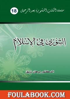 الشورى في الإسلام