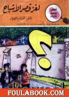 لغز قصر الأشباح - سلسلة المغامرون الخمسة: 181