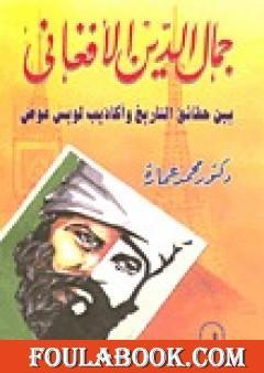 جمال الدين الأفغاني بين حقائق التاريخ وأكاذيب لويس عوض