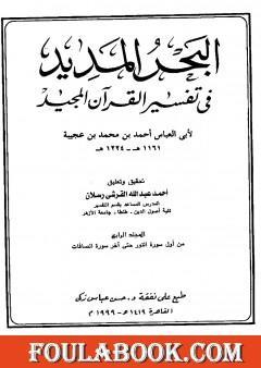 البحر المديد في تفسير القرآن المجيد - الجزء الرابع