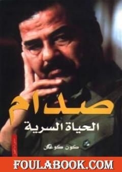 صدام: الحياة السرية