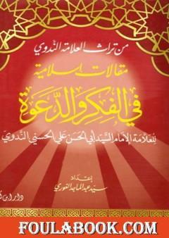 مقالات إسلامية في الفكر والدعوة - الجزء الأول