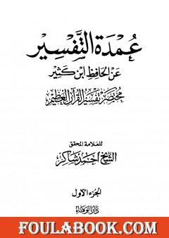عمدة التفسير عن الحافظ ابن كثير - مجلد 1