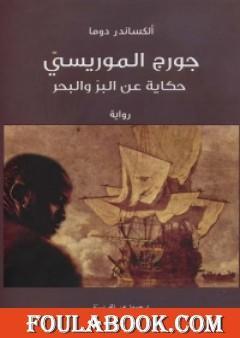 جورج الموريسي