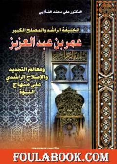 الخليفة الراشد والمصلح الكبير عمر بن عبد العزيز