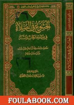 الخشوع في الصلاة في ضوء الكتاب والسنة