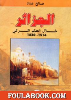 الجزائر خلال الحكم التركي 1514 - 1830