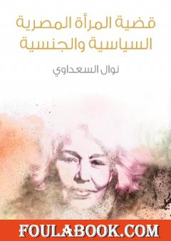 قضية المرأة المصرية السياسية والجنسية