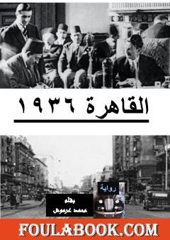 القاهرة 1936
