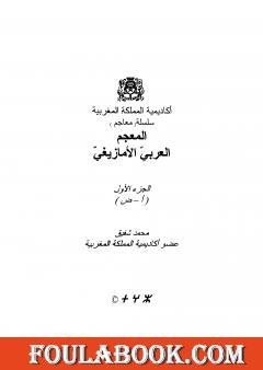 المعجم العربي الأمازيغي - الجزء الأول