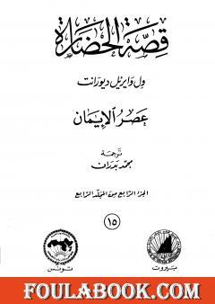 قصة الحضارة 15 - المجلد الرابع - ج4: عصر الإيمان
