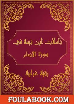 تأملات شيخ الاسلام ابن تيمية في القرآن الكريم سورة الأنعام