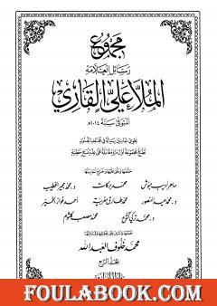 مجموع رسائل العلامة الملا علي القاري - الجزء الرابع
