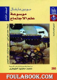موسوعة علم الإجتماع - المجلد الثالث