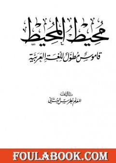 محيط المحيط - قاموس مطول للغة العربية