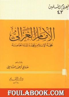 الإمام الغزالي حجة الإسلام ومجدد المئة الخامسة