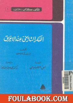 الفكر التاريخي عند الإغريق - نسخة أخرى