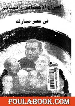 الصراع الإجتماعي و السياسى في عصر مبارك - الجزء الرابع
