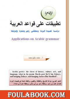 تطبيقات على قواعد العربية: دراسة قصيدة البردة ومعلقتي زهير وعنترة وإعرابها