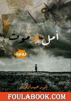 أمل و موت