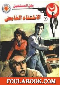 الإختفاء الغامض - سلسلة رجل المستحيل
