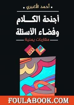 أجنحة الكلام وفضاء الأسئلة - مقاربات يمنية