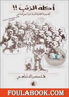 أكله الذئب - السيرة الفنية للرسام ناجي العلي