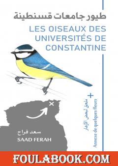 طيور جامعات قسنطينة