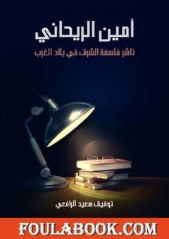 أمين الريحاني - ناشر فلسفة الشرق في بلاد الغرب