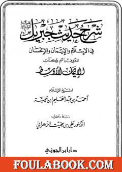شرح حديث جبريل عليه السلام في الإسلام والإيمان والإحسان المعروف باسم كتاب الإيمان الأوسط