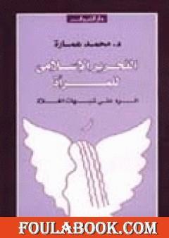 التحرير الإسلامى للمرأة