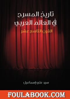 تاريخ المسرح في العالم العربي: القرن التاسع عشر
