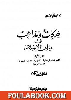 حركات ومذاهب في ميزان الإسلام