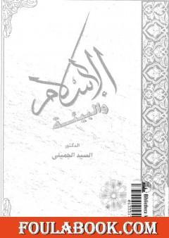 الإسلام والبيئة