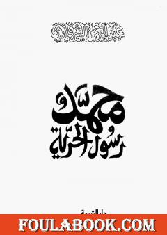 محمد رسول الحرية - نسخة أخرى