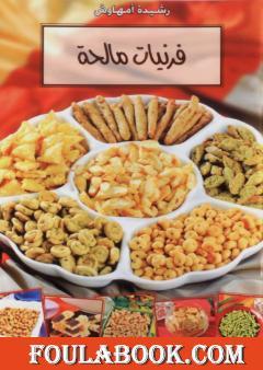 فرنيات مالحة - وصفات من الفرن المغربي