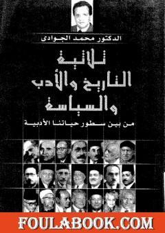 ثلاثية التاريخ والأدب والسياسة: من بين سطور حياتنا الأدبية