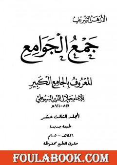 جمع الجوامع المعروف بالجامع الكبير - المجلد الثالث عشر