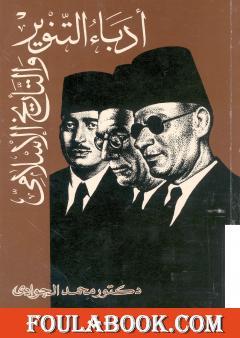 أدباء التنوير والتاريخ الإسلامي