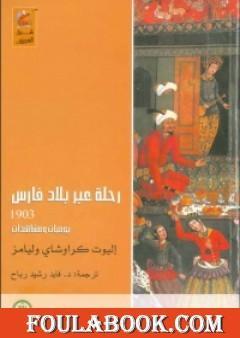 رحلة عبر بلاد فارس 1903 - يوميات ومشاهدات