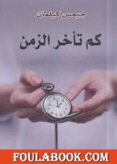 كم تأخر الزمن