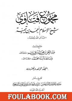 مجموع فتاوى شيخ الإسلام أحمد بن تيمية - المجلد الواحد والعشرون: الفقه ـ الطهارة