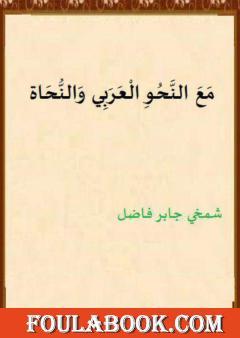 مع النحو العربي والنحاة